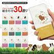 スマホケース 手帳型 iPhone12 ケース Xperia 1 iii カバー pixel4a aquos r6 sense4 Android One S8 Redmi Note 9T デザイン yoshijin 小型犬