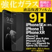 iPhone7 iPhone5S 強化ガラス 液晶保護フィルム 1枚 Xperia Z5 Compact SO-02H SO-01H SOV32 iPhone6S Plus iPhone6 Plus iPhoneSE ガラスフィルム