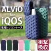アイコス ケース シリコン ALVIO for iQOS 専用 シリ...