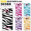 AQUOS PHONE Xx mini 303SH スマホ カバー ケース ジャケット AQUOS PHONE Xx mini 303SH スマホケース ケース カバー デザイン ゼブラ柄(ライト)
