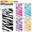 iPhone5 iPhone5S iPhoneSE ケース カバー ジャケット アイフォン5S アイフォンSE ケース カバー デザイン ゼブラ柄(ライト)