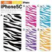 iPhone5C アイフォン5c カバー ケース ジャケット iPhone5C アイフォン5c ケース ケース カバー デザイン ゼブラ柄(ライト)