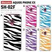 AQUOS PHONE EX SH-02F SH-M01 スマホ カバー ケース ジャケット スマホケース ケース カバー デザイン/ゼブラ柄(ライト)