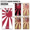 AQUOS PHONE Xx 302SH スマホ カバー ケース ジャケット AQUOS PHONE Xx 302SH スマホケース ケース カバー デザイン 旭日旗