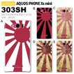 AQUOS PHONE Xx mini 303SH スマホ カバー ケース ジャケット AQUOS PHONE Xx mini 303SH スマホケース ケース カバー デザイン 旭日旗