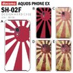 AQUOS PHONE EX SH-02F SH-M01 スマホ カバー ケース ジャケット スマホケース ケース カバー デザイン/旭日旗