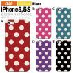 iPhone5 iPhone5S iPhoneSE ケース カバー ジャケット アイフォン5S アイフォンSE ケース カバー デザイン コインドット(ベージュ)