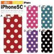 iPhone5C アイフォン5c カバー ケース ジャケット iPhone5C アイフォン5c ケース ケース カバー デザイン コインドット(ベージュ)