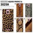AQUOS PHONE Xx 302SH スマホ カバー ケース ジャケット AQUOS PHONE Xx 302SH スマホケース ケース カバー デザイン アニマルレザー柄