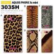 AQUOS PHONE Xx mini 303SH スマホ カバー ケース ジャケット AQUOS PHONE Xx mini 303SH スマホケース ケース カバー デザイン アニマルレザー柄
