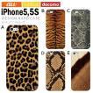 iPhone5 iPhone5S iPhoneSE ケース カバー ジャケット アイフォン5S アイフォンSE ケース カバー デザイン アニマルレザー柄