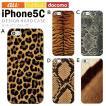 iPhone5C アイフォン5c カバー ケース ジャケット iPhone5C アイフォン5c ケース ケース カバー デザイン アニマルレザー柄