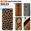 AQUOS PHONE SERIE SHL23 スマホ カバー ケース ジャケット AQUOS PHONE SERIE SHL23 スマホケース ケース カバー デザイン アニマルレザー柄