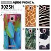 AQUOS PHONE Xx 302SH スマホ カバー ケース ジャケット AQUOS PHONE Xx 302SH スマホケース ケース カバー デザイン アニマルレザー柄2
