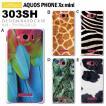 AQUOS PHONE Xx mini 303SH スマホ カバー ケース ジャケット AQUOS PHONE Xx mini 303SH スマホケース ケース カバー デザイン アニマルレザー柄2