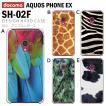 AQUOS PHONE EX SH-02F SH-M01 スマホ カバー ケース ジャケット スマホケース ケース カバー デザイン/アニマルレザー柄2