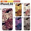 iPhone5 iPhone5S iPhoneSE ケース カバー ジャケット アイフォン5S アイフォンSE ケース カバー デザイン メランコリックローズ