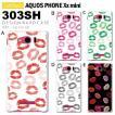 AQUOS PHONE Xx mini 303SH スマホ カバー ケース ジャケット AQUOS PHONE Xx mini 303SH スマホケース デザイン Lip_Lip_Lip