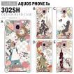 AQUOS PHONE Xx 302SH スマホ カバー ケース ジャケット AQUOS PHONE Xx 302SH スマホケース ケース カバー デザイン Fairytale_I