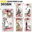 AQUOS PHONE Xx mini 303SH スマホ カバー ケース ジャケット AQUOS PHONE Xx mini 303SH スマホケース デザイン Fairytale_I