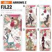 ARROWS Z FJL22 スマホ カバー ケース ジャケット ARROWS Z FJL22 スマホケース ケース カバー デザイン/Fairytale_I