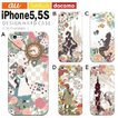 iPhone5 iPhone5S iPhoneSE ケース カバー ジャケット アイフォン5S アイフォンSE ケース カバー デザイン Fairytale_I