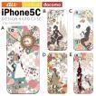 iPhone5C アイフォン5c カバー ケース ジャケット iPhone5C アイフォン5c ケース ケース カバー デザイン Fairytale_I