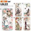 isai LGL22 スマホ カバー ケース ジャケット isai LGL22 スマホケース ケース カバー デザイン/Fairytale_I