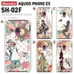 AQUOS PHONE EX SH-02F SH-M01 スマホ カバー ケース ジャケット スマホケース ケース カバー デザイン/Fairytale_I