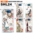 AQUOS PHONE SERIE mini SHL24 スマホ カバー ケース ジャケット AQUOS PHONE SERIE mini SHL24 スマホケース デザイン Fairytale_I