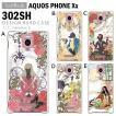 AQUOS PHONE Xx 302SH スマホ カバー ケース ジャケット AQUOS PHONE Xx 302SH スマホケース ケース カバー デザイン Fairytale_II