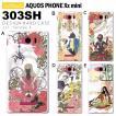AQUOS PHONE Xx mini 303SH スマホ カバー ケース ジャケット AQUOS PHONE Xx mini 303SH スマホケース デザイン Fairytale_II