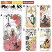 iPhone5 iPhone5S iPhoneSE ケース カバー ジャケット アイフォン5S アイフォンSE ケース カバー デザイン Fairytale_II