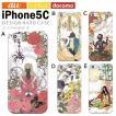 iPhone5C アイフォン5c カバー ケース ジャケット iPhone5C アイフォン5c ケース ケース カバー デザイン Fairytale_II