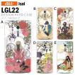 isai LGL22 スマホ カバー ケース ジャケット isai LGL22 スマホケース ケース カバー デザイン/Fairytale_II