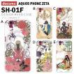 AQUOS PHONE ZETA SH-01F スマホ カバー ケース ジャケット AQUOS PHONE ZETA SH-01F スマホケース ケース カバー デザイン/Fairytale_II