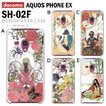 AQUOS PHONE EX SH-02F SH-M01 スマホ カバー ケース ジャケット スマホケース ケース カバー デザイン Fairytale_II