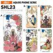 AQUOS PHONE SERIE SHL23 スマホ カバー ケース ジャケット AQUOS PHONE SERIE SHL23 スマホケース ケース カバー デザイン Fairytale_II