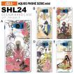 AQUOS PHONE SERIE mini SHL24 スマホ カバー ケース ジャケット AQUOS PHONE SERIE mini SHL24 スマホケース デザイン Fairytale_II
