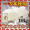 精白米 一等米使用 新米 30年産 九州 熊本県産 ヒノヒカリ 10kg ひのひかり 白米 くまもとのお米