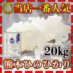 当店人気1番精白米29年産九州熊本県産ヒノヒカリ20kg10kg×2個ひのひかり白米くまもとのお米