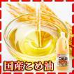 国産米油1500g/条件付き送料無料