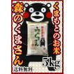 一部地域 送料無料 精白米 新米 30年産 九州 熊本県産 森のくまさん 5kg くまモン くまもとのお米 他の商品との同梱不可 単独発送