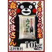 一部地域 送料無料 精白米 新米 30年産 九州 熊本県産 森のくまさん 10kg (5kg 2個) くまモン 他の商品との同梱不可、単独発送