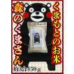 米 450g 九州 熊本県産 森のくまさん お試し米 約3合 新米 令和2年産 送料無料 精白米 くまモン くまもとのお米 kuma-kome
