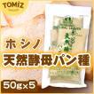 【冷蔵便】ホシノ 天然酵母パン種 / 50g×5 TOMIZ(富...