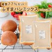 【糖質84%オフ】ふすまパンミックス / 1kg×2個セット...
