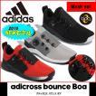 2018 アディダス アディクロス バウンス ボア adidas adicross bounce Boa スパイクレスシューズ 「Mesh ver.(メッシュ)」