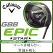キャロウェイ エピック  Callaway GBB EPIC STAR ドライバー Speeder EVOLUTION for GBB 日本正規品