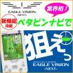 朝日ゴルフ EAGLE VISION NEXT イーグルビジョン NEXT EV-732 GPS距離測定器ゴルフナビ EV732